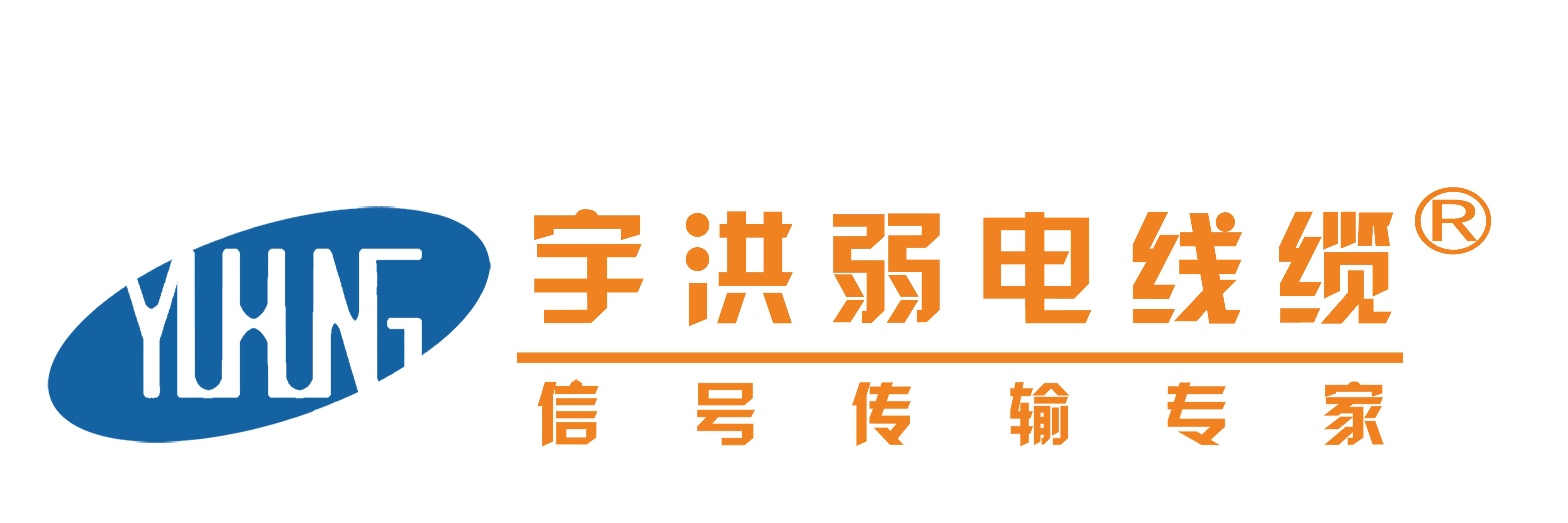 广州市宇洪电线电缆实业有限公司