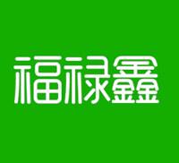 天津市福禄鑫商贸有限公司