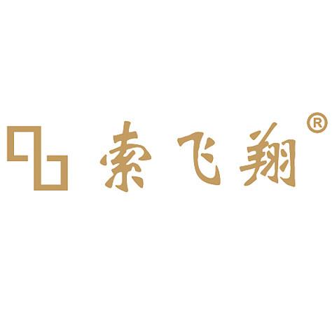深圳市索飞翔科技有限公司