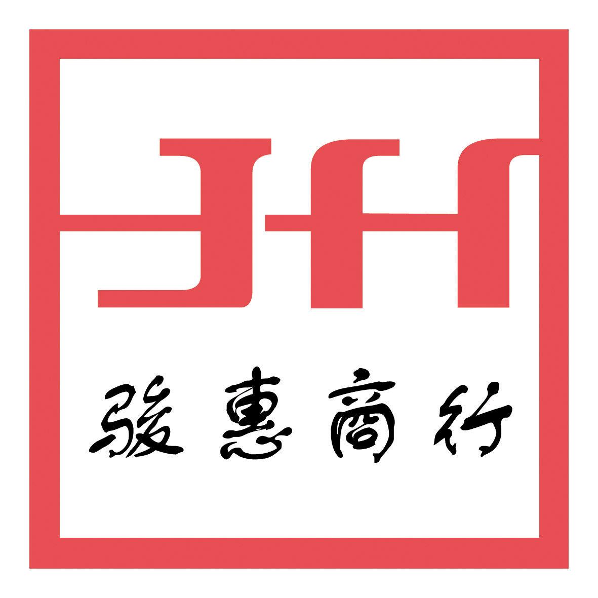 长安骏惠交通设施商行