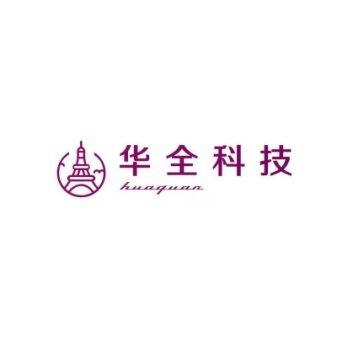 無錫華全科技有限公司