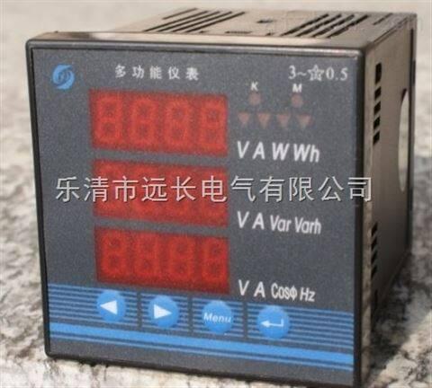 多功能电力仪HK15T-5X4