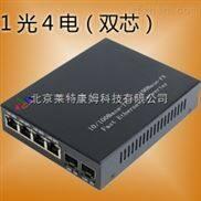 新款4電口百兆單芯收發器