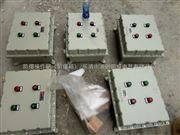 BXK8050就地防爆控制箱,就地防爆控制箱价格