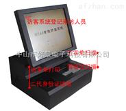 访客管理系统,单位访客登记系统,工厂访客信息录入机