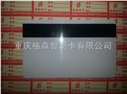 重庆磁卡|空白磁卡
