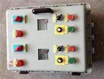 BXK-A4D4G四钮四灯防爆控制箱