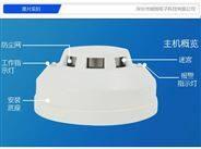 (联网型)工程专用24v有线常开烟雾报警器