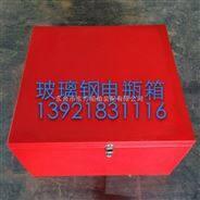 玻璃钢电瓶箱