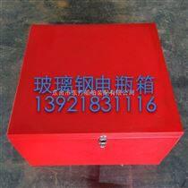 玻璃鋼電瓶箱