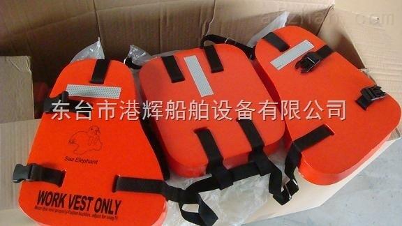 救生系列:三片式船用工作救生衣
