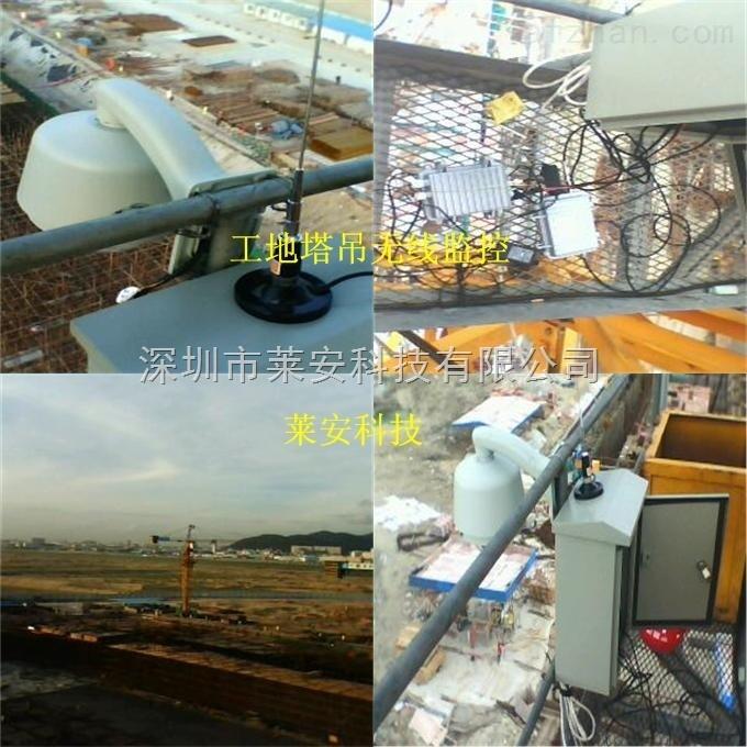 塔吊模拟微波无线监控系统