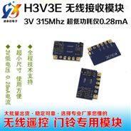 H3V3E低電壓低功耗深圳凌承芯接收模塊