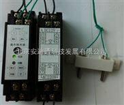 AD-北京安迪通智能家居水浸检测器,卫浴浸水报警器,无线漏水传感器