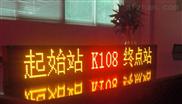 公交車顯示屏、公交車廣告屏