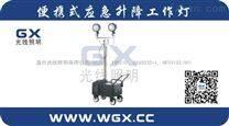 YSD6307/YSD6307/YSD6307便携式应急升降工作灯