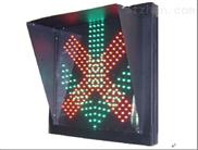 供应新疆【交通信号灯厂家】【交通红绿灯厂家】-单面红叉绿箭车道灯