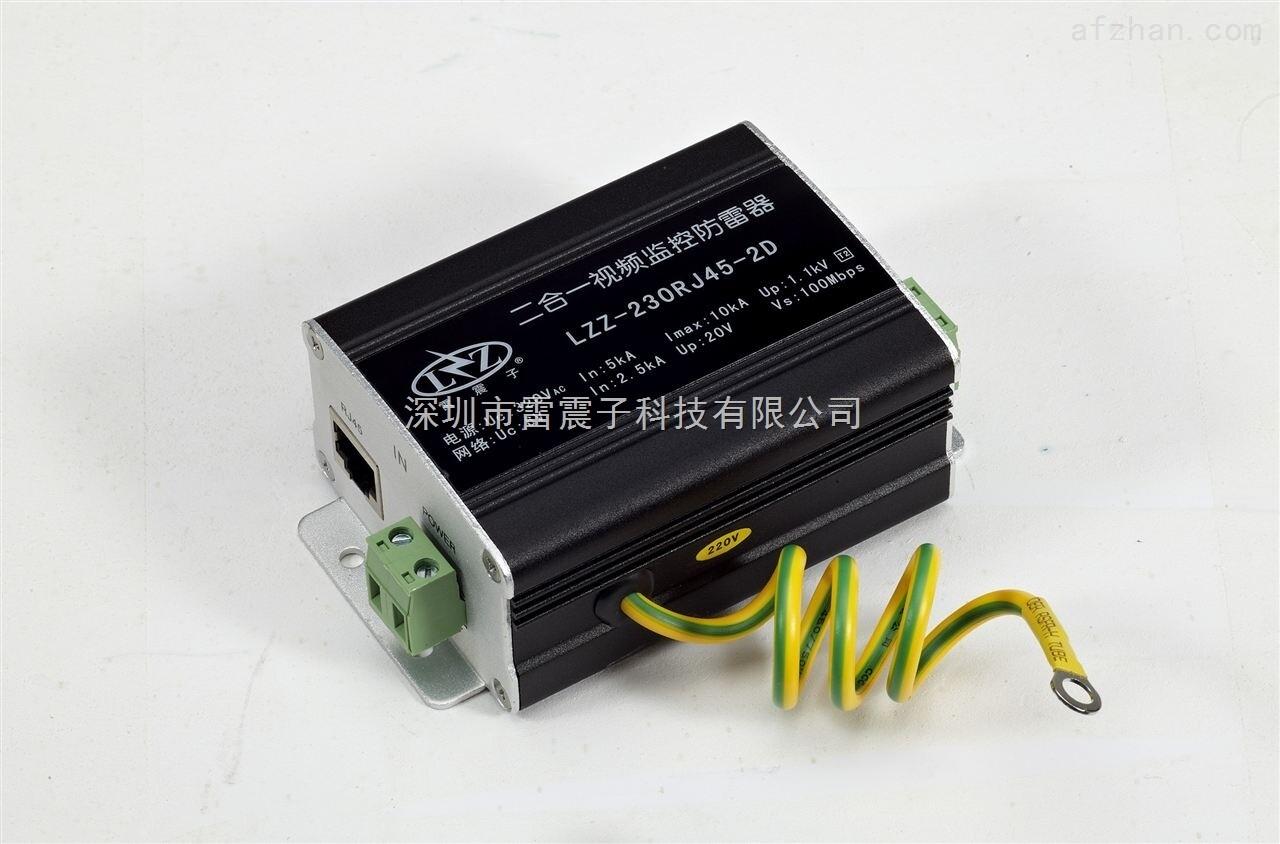 电源信号防雷器