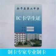 云南复旦IC/ID会员彩印卡  大型超市会所会员折扣卡