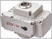 ZYP-100,ZYP-200,ZYP-60,ZYP-400,ZYP-600 电动执行器