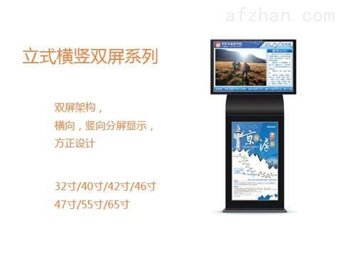 供应湖北襄樊55寸液晶广告机│立式广告机│双屏广告机│武汉思唯电子