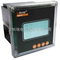 安科瑞AMC96-4E3三相多回路监控装置