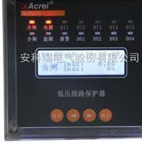 安科瑞ALP220-PT低压PT保护装置
