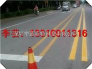 深圳常温型道路标线