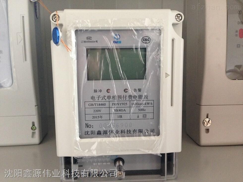 ddsy925-沈阳插卡预付费电表销售