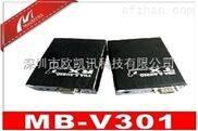 300米投影机VGA高清延长器MB-V301
