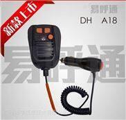 广东Z简单的公网对讲机易呼通DH-A18