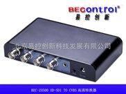 SDI转AV转换器 SDI分配转换器 SDI转BNC转换器 北京易控