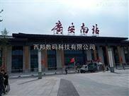 深圳西邦品牌供应火车站智能广播系统,车站公共广播设备