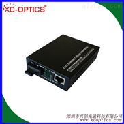 XCGT-MC412E-S20-厂家直销千兆单纤光纤收发器