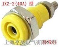 JXZ-2(40A)型 接线柱