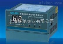 GZK-870 智能无功功率自动补偿控制器