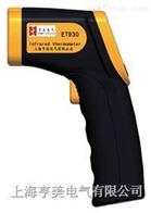 ET930手持式测温仪