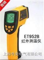 ET952B便携式测温仪