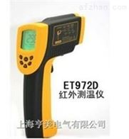 ET972D手持式测温仪
