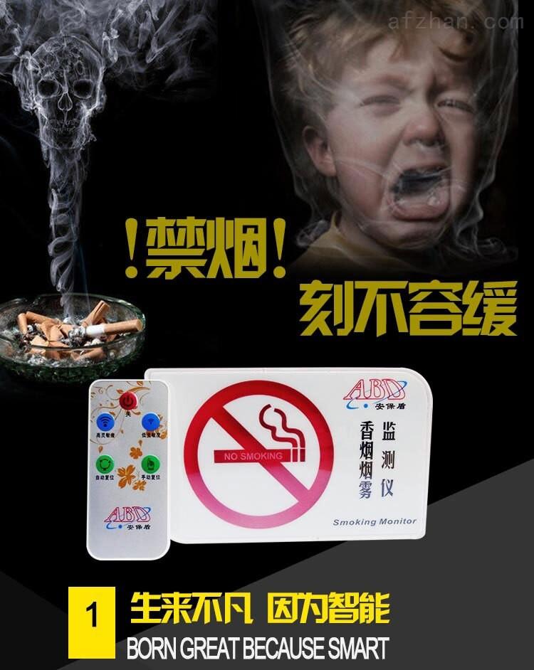 卫生间厕所禁止吸烟报警器 香烟烟雾报警器型号:WG-XY-01 产品名称:香*烟烟雾监测仪 (遥控外接版)  卫生间厕所禁止吸烟报警器产品功能: 将产品安置于上方,当检测到香烟烟雾时,监测仪驱动室外的警示装置,实现内外监测,同时报警方式。此产品可效对吸烟状态进行监控和预警。 适用环境:产品可广泛运用到工厂及公司的卫生间、会议室、办公室、仓储、通道。 安装方式:挂壁式和吸顶式 提醒方式:语音、平面背光闪烁、外置警示装置(声光一体报警器) 卫生间厕所禁止吸烟报警器产品特性: 1.