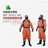 邯鄲RFH01-WP耐酸堿防護服諾安科技價格