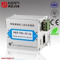 科佳电气小型摄像机专用防雷器 二合一电源网络信号防雷器 监控设备浪涌保护器