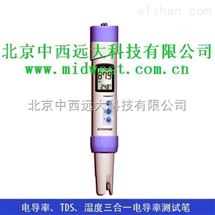 温度、TDS、电导率三合一水质测试笔 型号:M395157库号:M395157