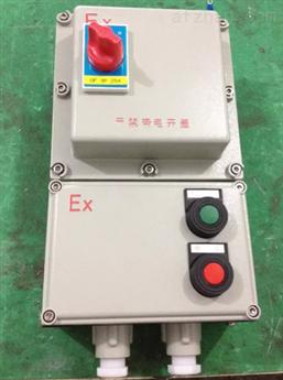 水泵防爆磁力启动器-带保护