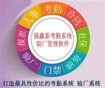强鑫泰人事考勤系统自动提醒功能丰富超实用