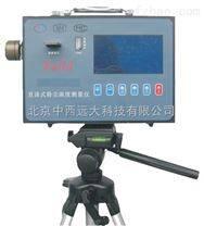 直读式粉尘浓度测量仪() 型号: CCHG1000(CCHG-1000)库号:M349327