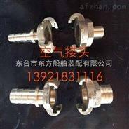 欧式空气管铜接头
