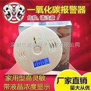 家用一氧化碳气体报警器电池型价格