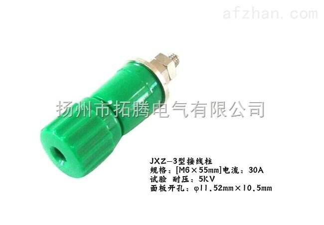 jxz系列接线柱(插座)jxz-3(30a)接线柱拓腾接线柱