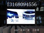 酒店大电视P5室内全彩LED显示屏挂墙安装